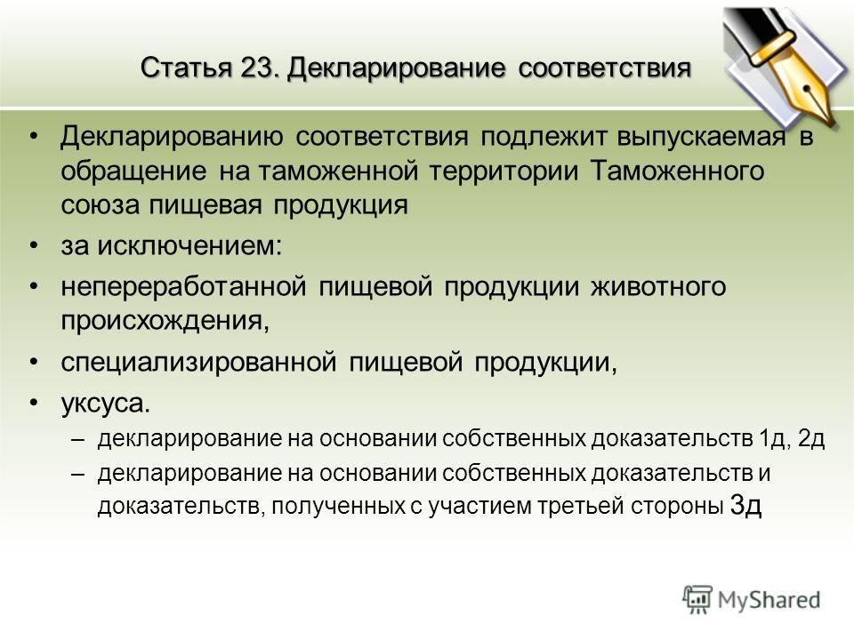 Статья 23. Декларирование соответствия Декларированию соответствия подлежит выпускаемая в обращение на таможенной территории Таможенного союза пищевая продукция за исключением: непереработанной пищевой продукции животного происхождения, специализиров
