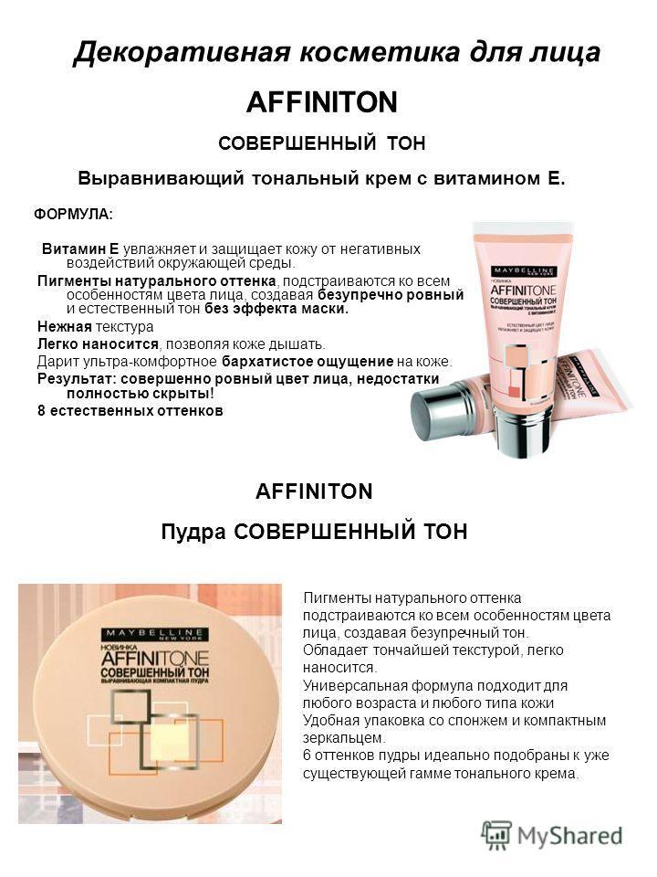 ФОРМУЛА: Витамин Е увлажняет и защищает кожу от негативных воздействий окружающей среды. Пигменты натурального оттенка, подстраиваются ко всем особенностям цвета лица, создавая безупречно ровный и естественный тон без эффекта маски. Нежная текстура Л