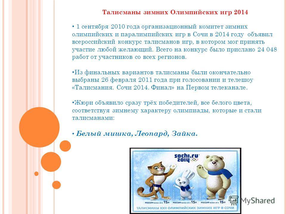 Талисманы зимних Олимпийских игр 2014 1 сентября 2010 года организационный комитет зимних олимпийских и паралимпийских игр в Сочи в 2014 году объявил всероссийский конкурс талисманов игр, в котором мог принять участие любой желающий. Всего на конкурс