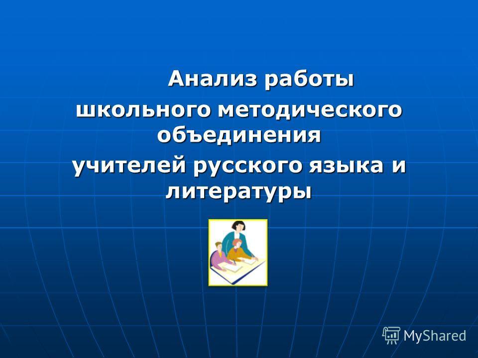 Анализ работы Анализ работы школьного методического объединения учителей русского языка и литературы