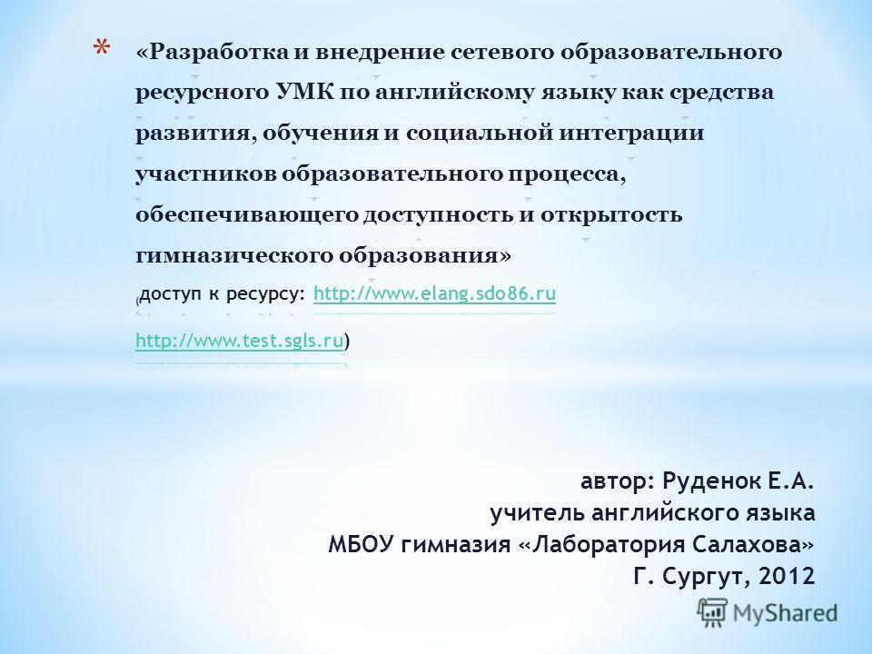 автор: Руденок Е.А. учитель английского языка МБОУ гимназия «Лаборатория Салахова» Г. Сургут, 2012