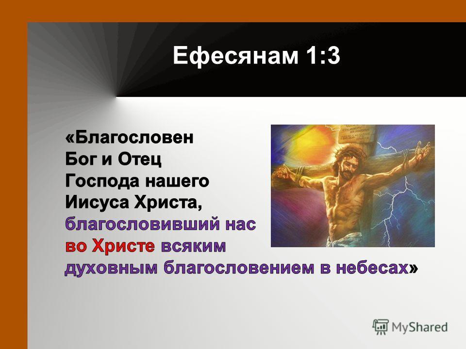 Ефесянам 1:3