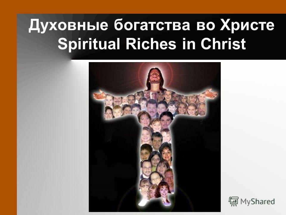 Духовные богатства во Христе Spiritual Riches in Christ