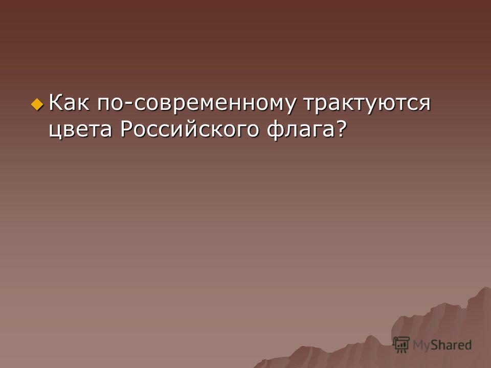 Как по-современному трактуются цвета Российского флага? Как по-современному трактуются цвета Российского флага?