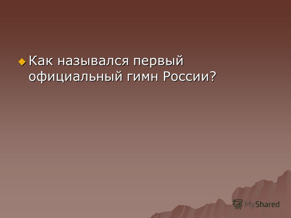 Как назывался первый официальный гимн России? Как назывался первый официальный гимн России?