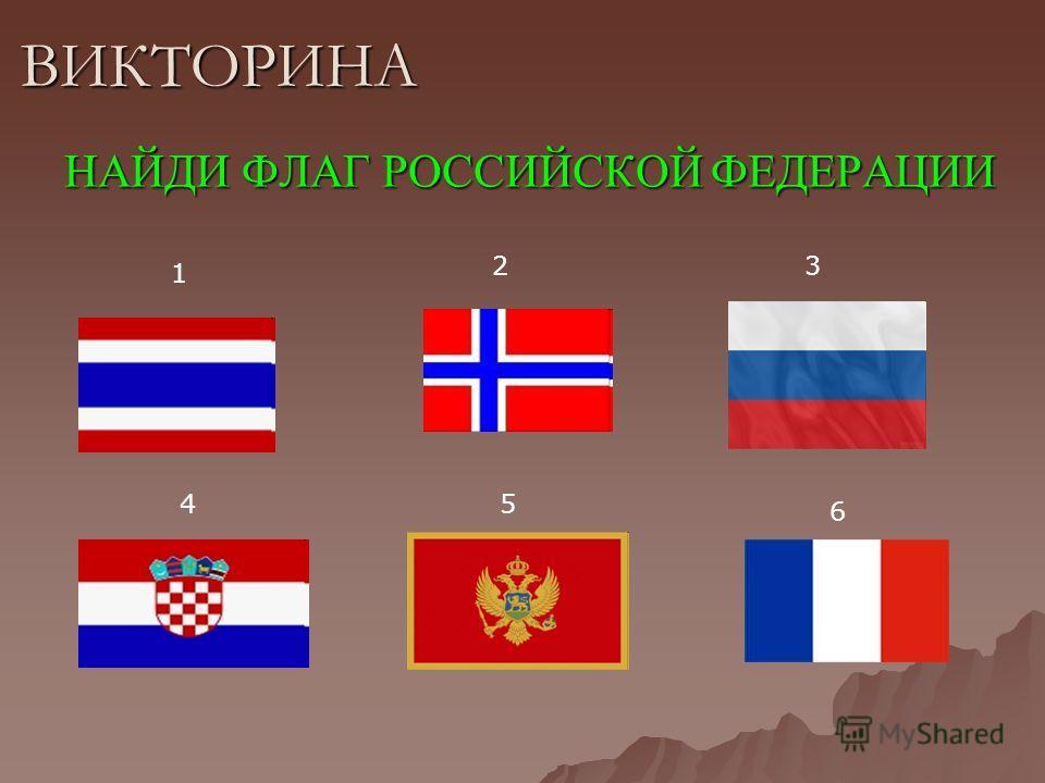 ВИКТОРИНА НАЙДИ ФЛАГ РОССИЙСКОЙ ФЕДЕРАЦИИ 1 23 45 6