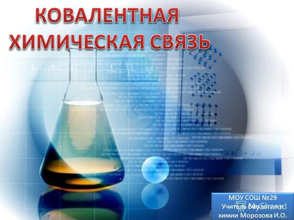 МОУ СОШ 29 Учитель биологии и химии Морозова И.О. МОУ СОШ 29 Учитель биологии и химии Морозова И.О.