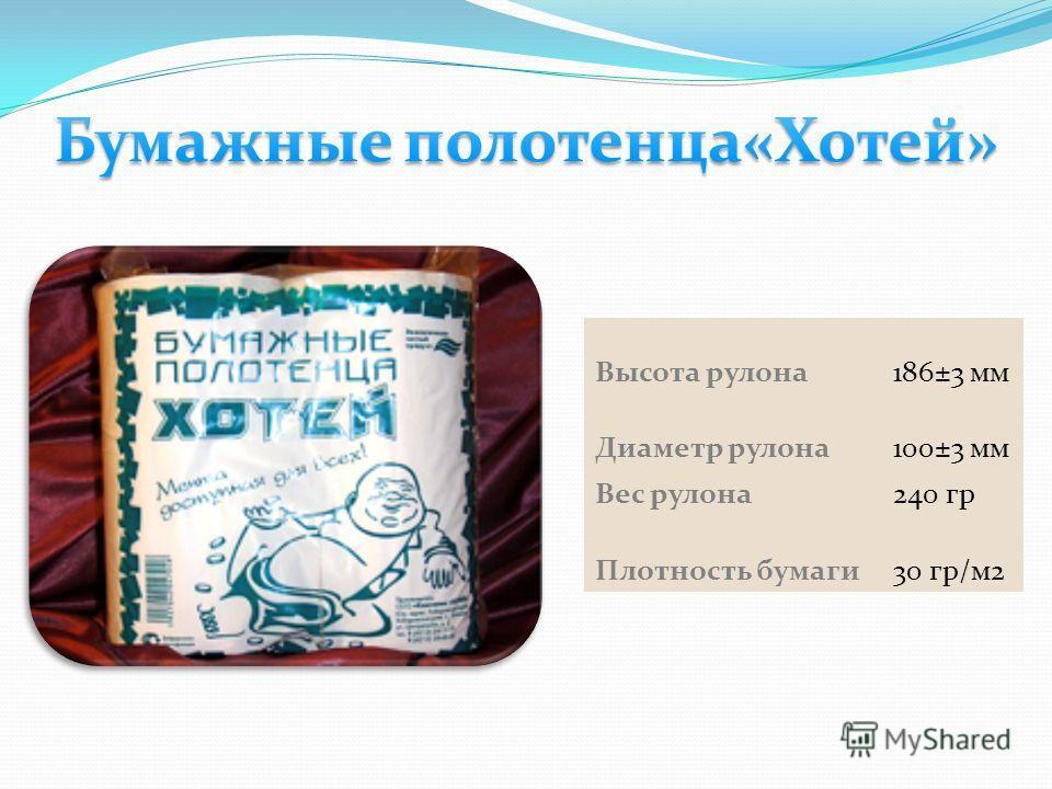Высота рулона186±3 мм Диаметр рулона100±3 мм Вес рулона240 гр Плотность бумаги30 гр/м2