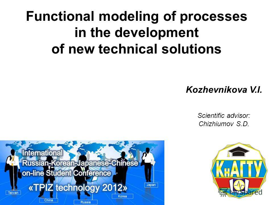 Источник: http://chizhik.ucoz.ru/load/for_engineers/functional_modeling_of_processes_in_the_development_of_new_technical_solutions/1-1-0-117 