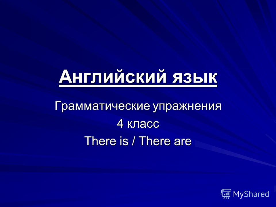 Английский язык Грамматические упражнения 4 класс There is / There are