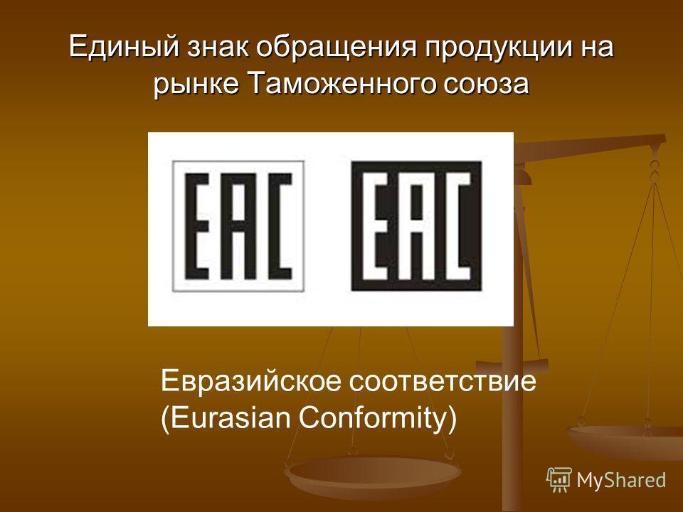 Единый знак обращения продукции на рынке Таможенного союза Евразийское соответствие (Eurasian Conformity)