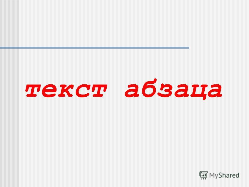текст абзаца