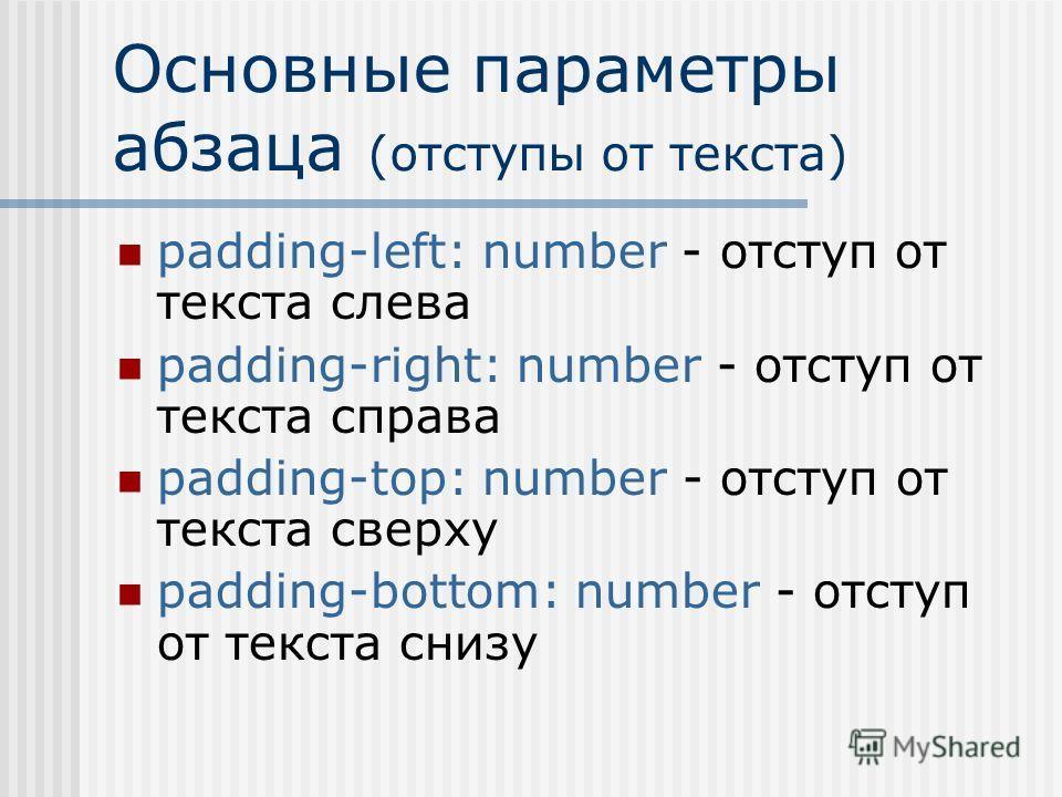 Основные параметры абзаца (отступы от текста) padding-left: number - отступ от текста слева padding-right: number - отступ от текста справа padding-top: number - отступ от текста сверху padding-bottom: number - отступ от текста снизу