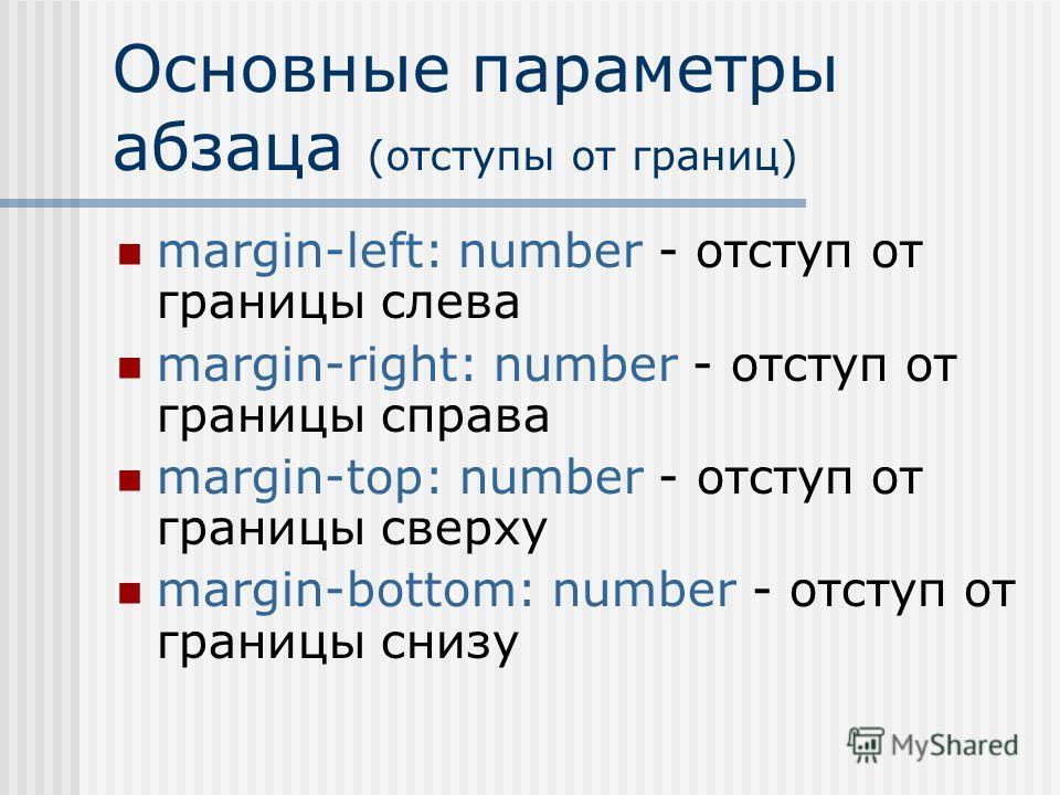 Основные параметры абзаца (отступы от границ) margin-left: number - отступ от границы слева margin-right: number - отступ от границы справа margin-top: number - отступ от границы сверху margin-bottom: number - отступ от границы снизу