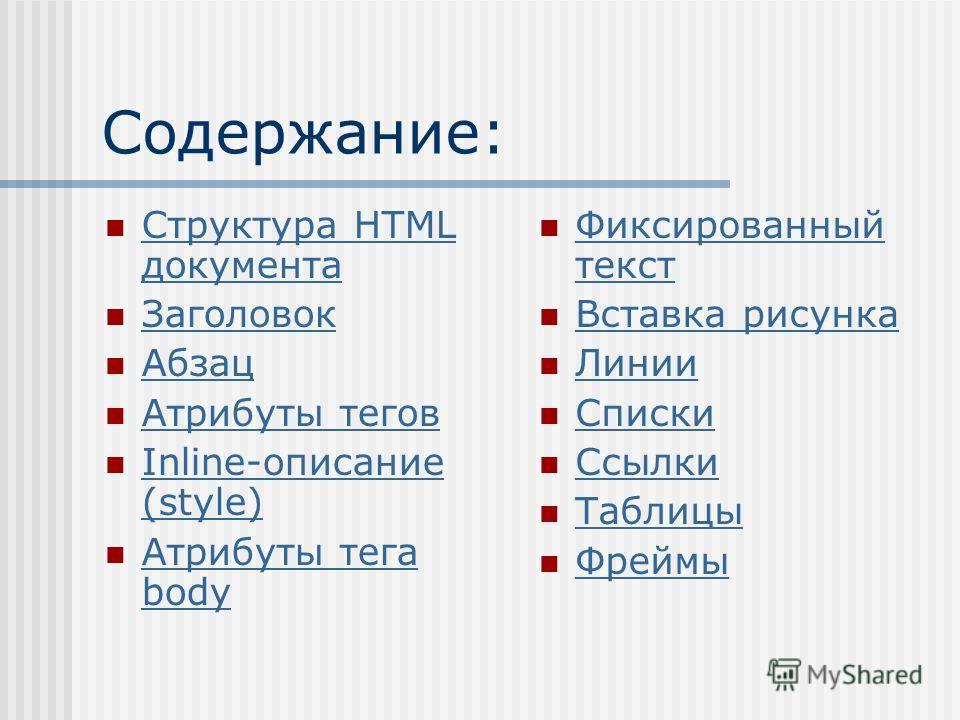Содержание: Структура HTML документа Структура HTML документа Заголовок Абзац Атрибуты тегов Inline-описание (style) Inline-описание (style) Атрибуты тега body Атрибуты тега body Фиксированный текст Фиксированный текст Вставка рисунка Линии Списки Сс