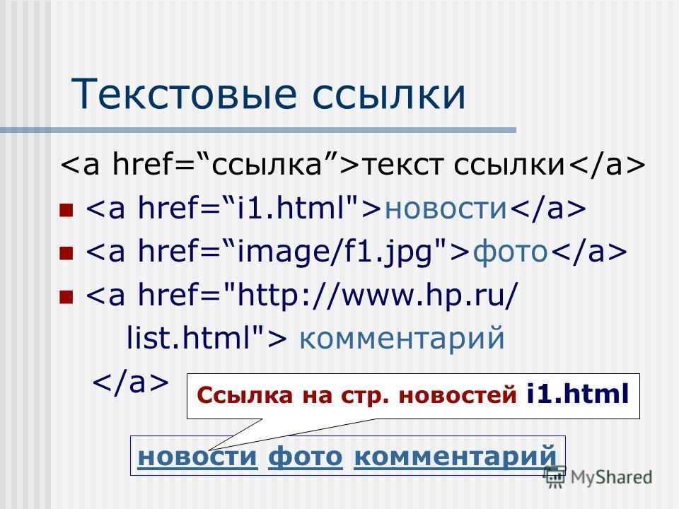 Текстовые ссылки текст ссылки новости фото  комментарий новости фото комментарий Ссылка на стр. новостей i1.html