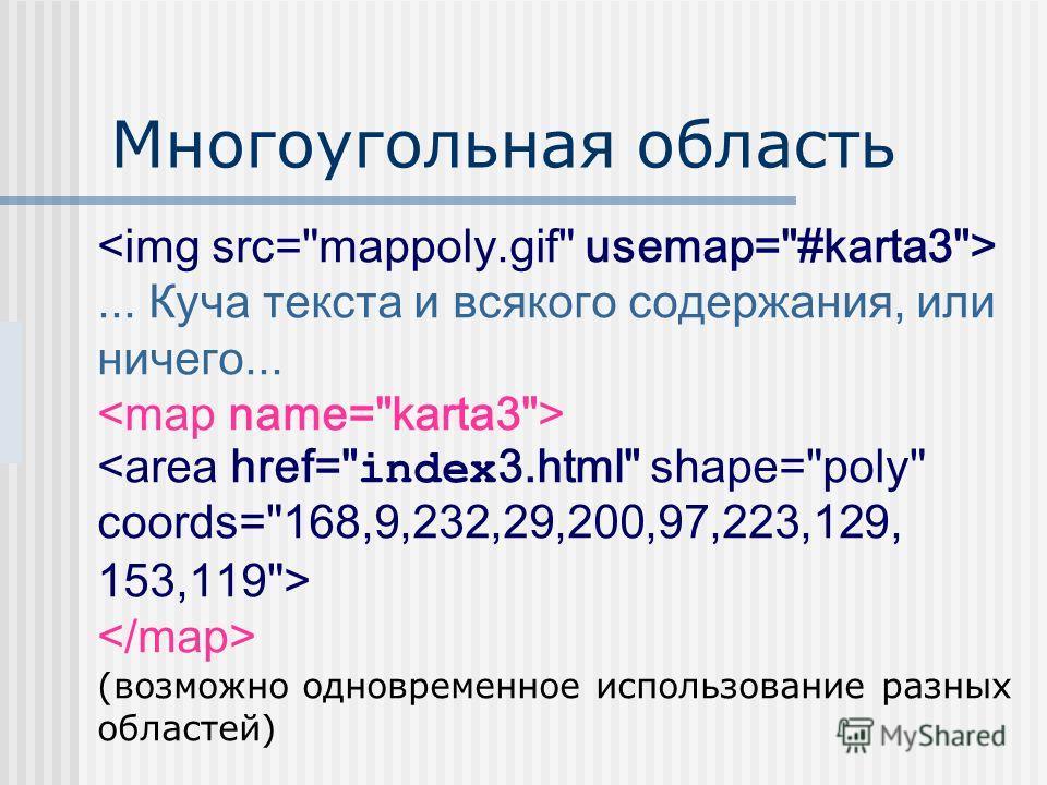 Многоугольная область... Куча текста и всякого содержания, или ничего...  (возможно одновременное использование разных областей)