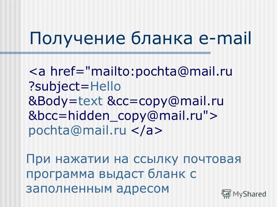 Получение бланка e-mail  pochta@mail.ru При нажатии на ссылку почтовая программа выдаст бланк с заполненным адресом