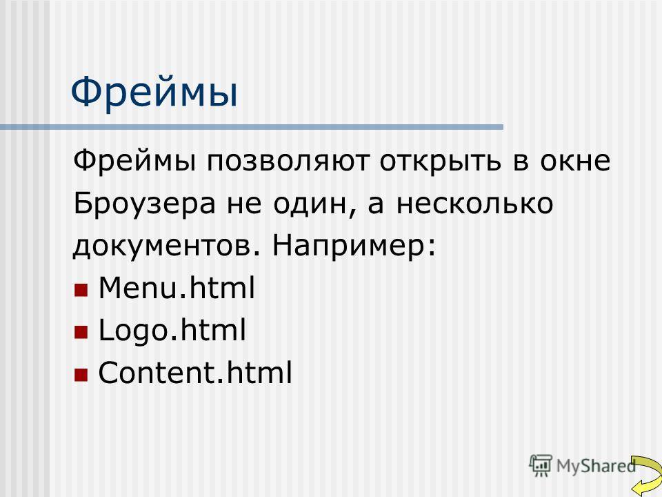 Фреймы Фреймы позволяют открыть в окне Броузера не один, а несколько документов. Например: Menu.html Logo.html Content.html