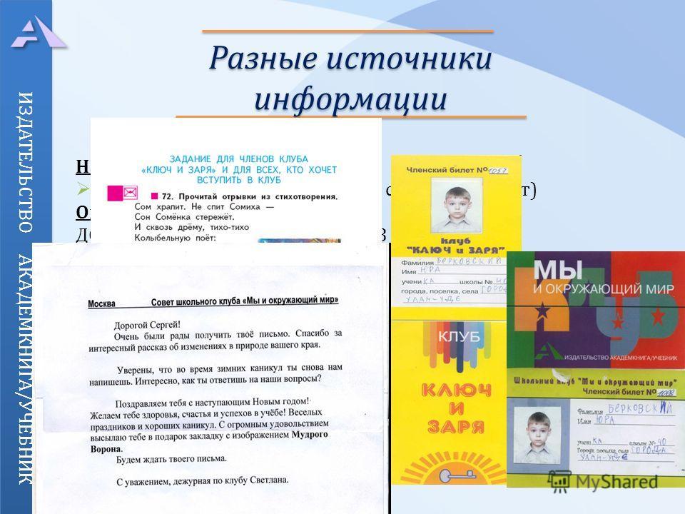 ИЗДАТЕЛЬСТВО АКАДЕМКНИГА / УЧЕБНИК Разные источники информации Научные клубы электронная почта, как средство связи ( Интернет ) Окружающий мир ДОПОЛНИТЕЛЬНЫЙ МАТЕРИАЛ В ИНТЕРНЕТЕ Карта, глобус http://wgeo.ru http://do.metodist.ru:8080/350.shtml http: