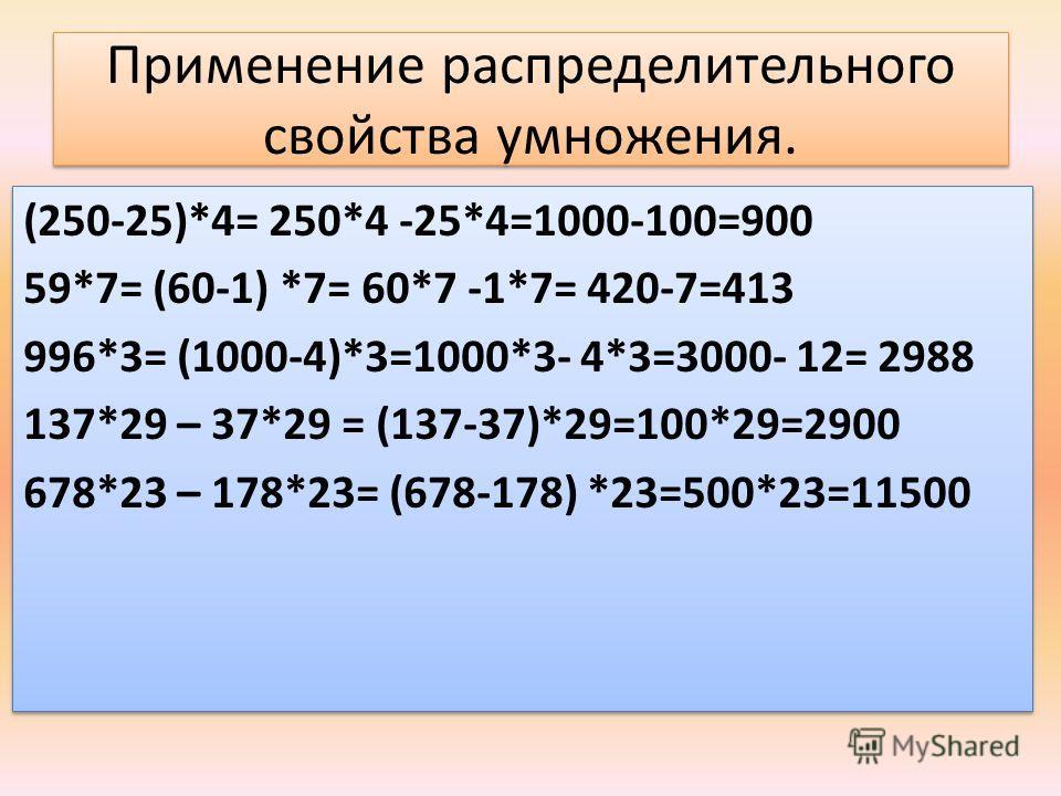 Распределительное свойство умножения относительно вычитания. Для того, чтобы умножить разность на число, можно умножить на это число уменьшаемое и вычитаемое и из первого произведения вычесть второе. (а – в) *с = а*с – в*с Для того, чтобы умножить ра
