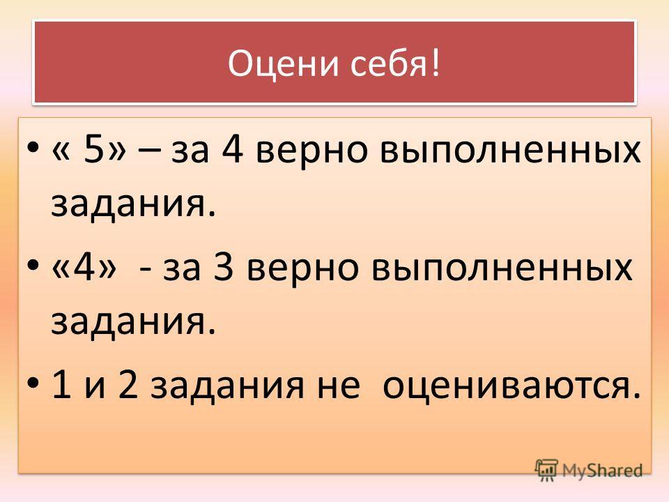 Проверь себя! 1 ВАРИАНТ а)202*4=4(200+2)=800+ 8= 808 б)397*6=6(400-3)=2400- 18= 2382 в)263*24- 163*24 = 24(263-163) = 24*100 = 2400 г)603*7+603*93= 603(7+93)=603*100= 60300 1 ВАРИАНТ а)202*4=4(200+2)=800+ 8= 808 б)397*6=6(400-3)=2400- 18= 2382 в)263*