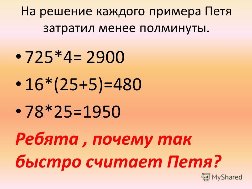 Устный счет 2500+60+8= 12*4= 100: 25= 7+100+1000= 100*5= 72:3= 9600+400= 725*4= 16*(25+5)= 78*25= 2500+60+8= 12*4= 100: 25= 7+100+1000= 100*5= 72:3= 9600+400= 725*4= 16*(25+5)= 78*25=
