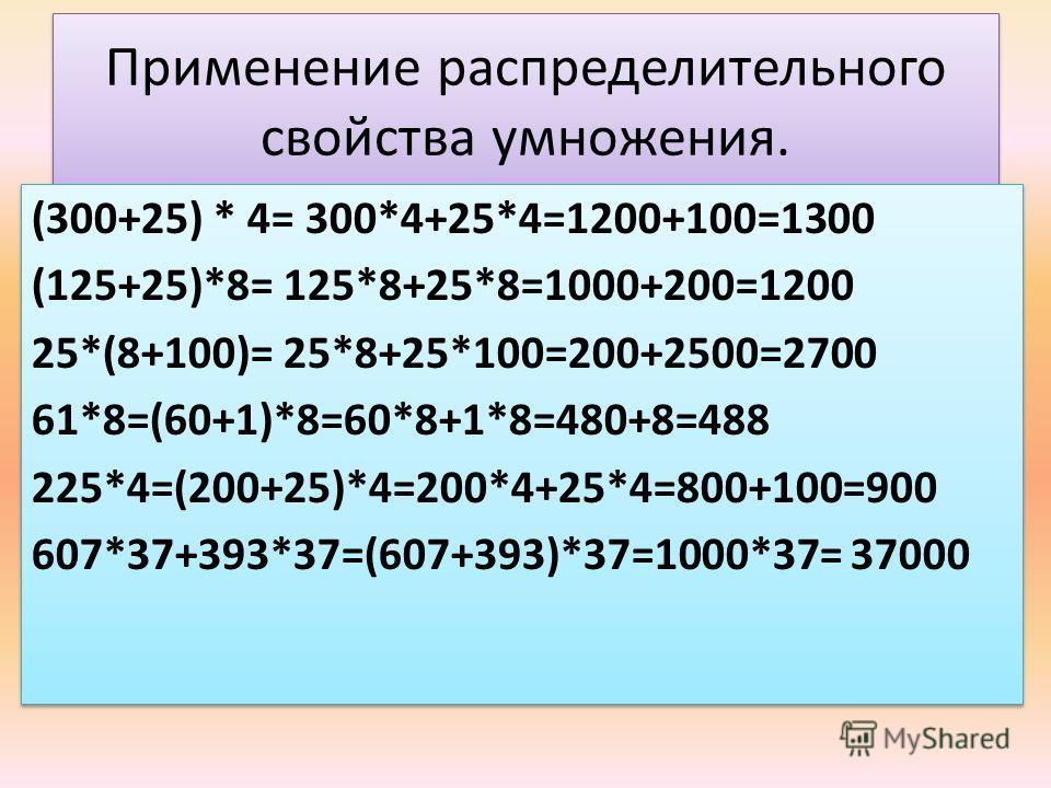 Распределительное свойство умножения относительно сложения Для того, чтобы умножить сумму на число, можно умножить на это число каждое слагаемое и сложить получившиеся произведения. (а+в)*с= а*с+ в*с Для того, чтобы умножить сумму на число, можно умн