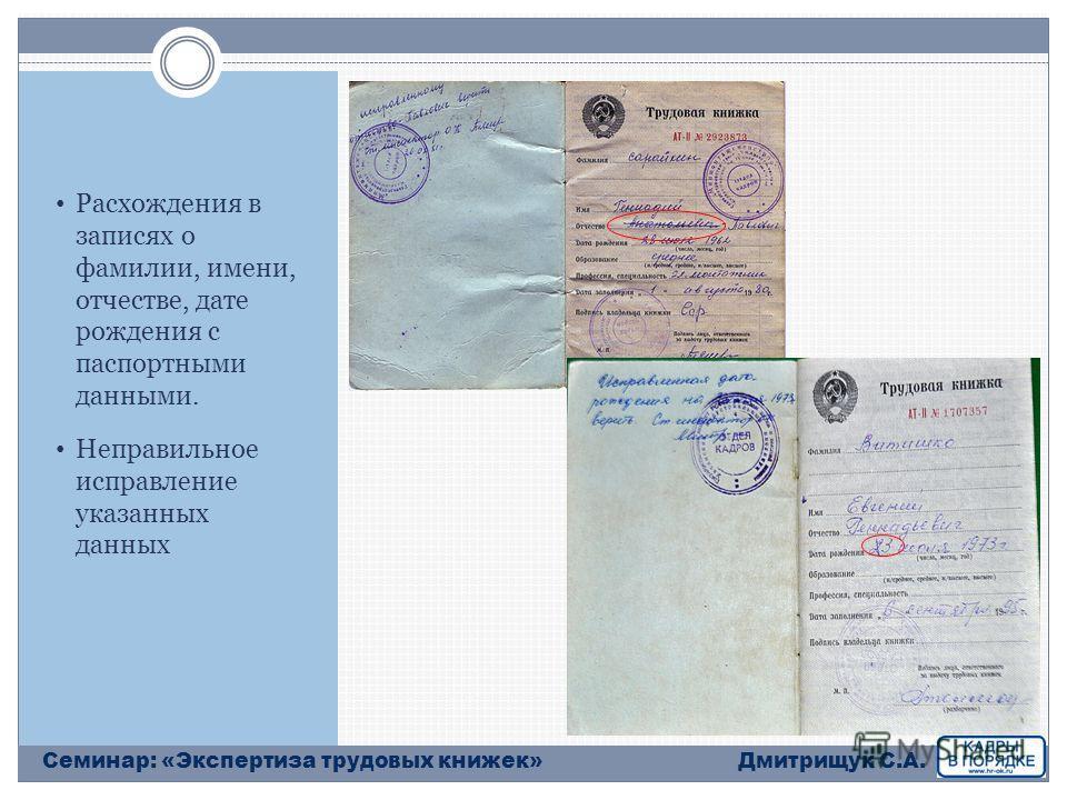 Расхождения в записях о фамилии, имени, отчестве, дате рождения с паспортными данными. Неправильное исправление указанных данных Дмитрищук С.А.Семинар: «Экспертиза трудовых книжек»