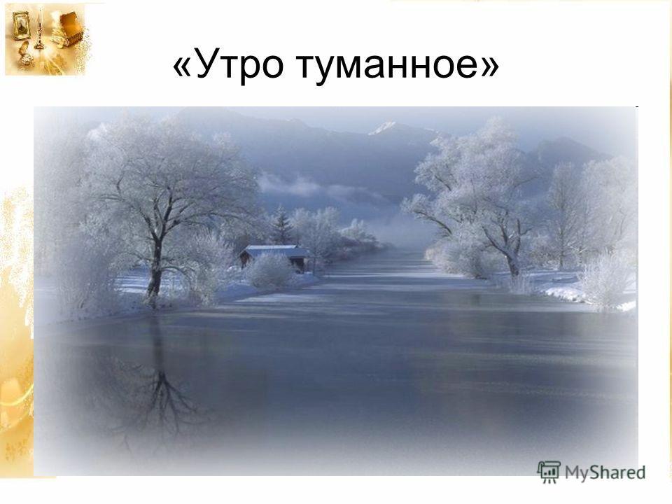 «Утро туманное»