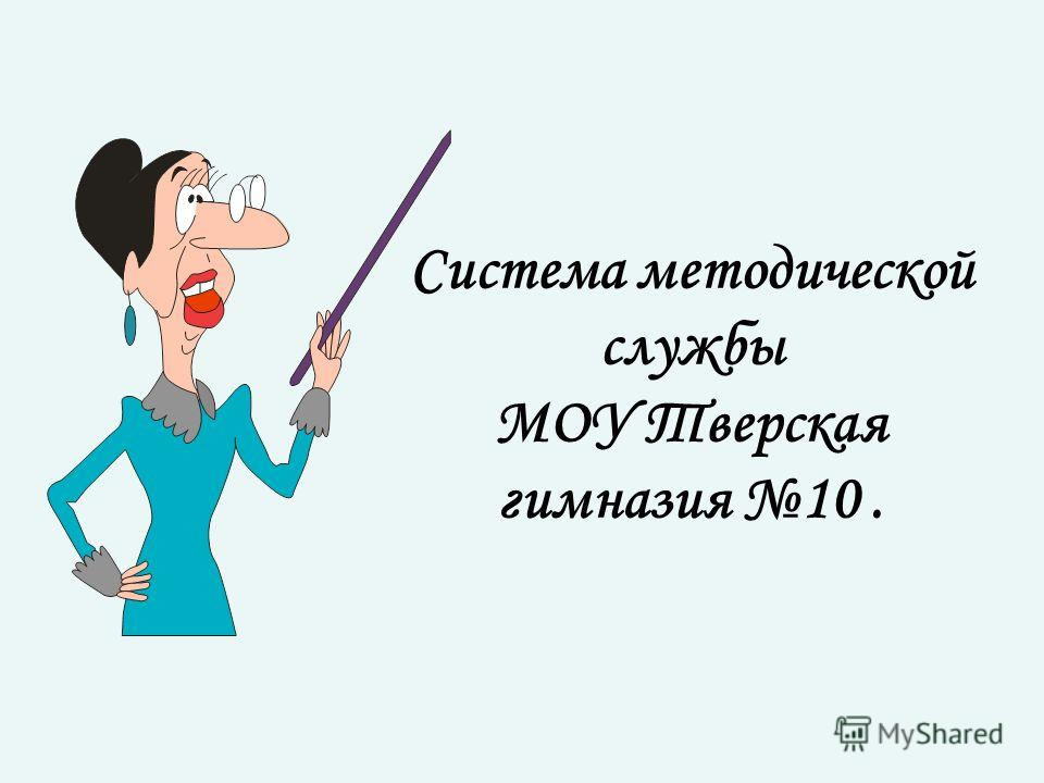 Система методической службы МОУ Тверская гимназия 10.