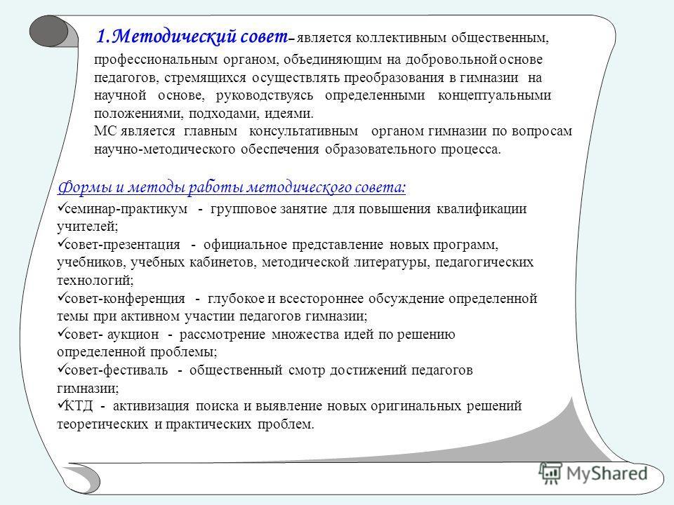 1.Методический совет – является коллективным общественным, профессиональным органом, объединяющим на добровольной основе педагогов, стремящихся осуществлять преобразования в гимназии на научной основе, руководствуясь определенными концептуальными пол