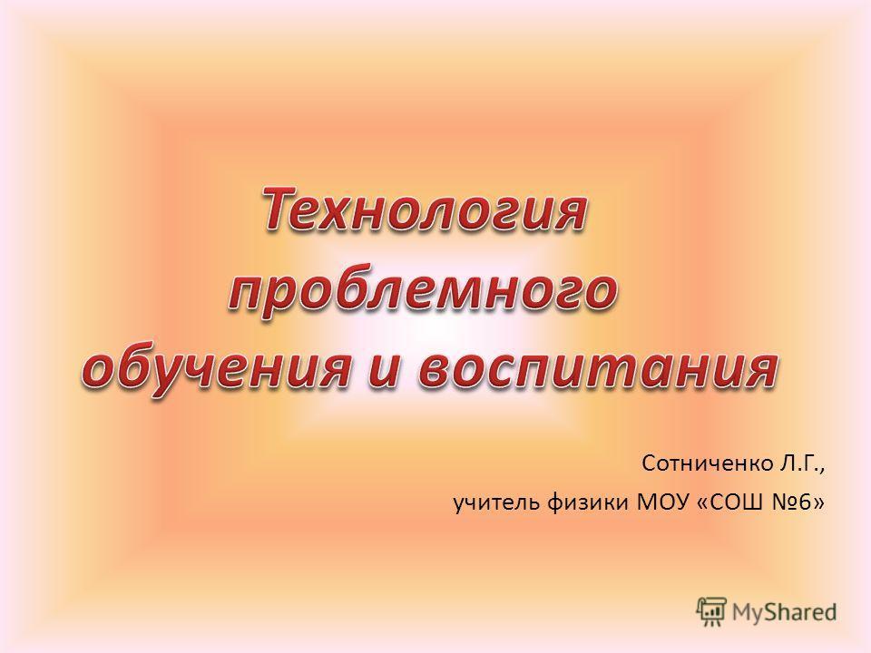 Сотниченко Л.Г., учитель физики МОУ «СОШ 6»