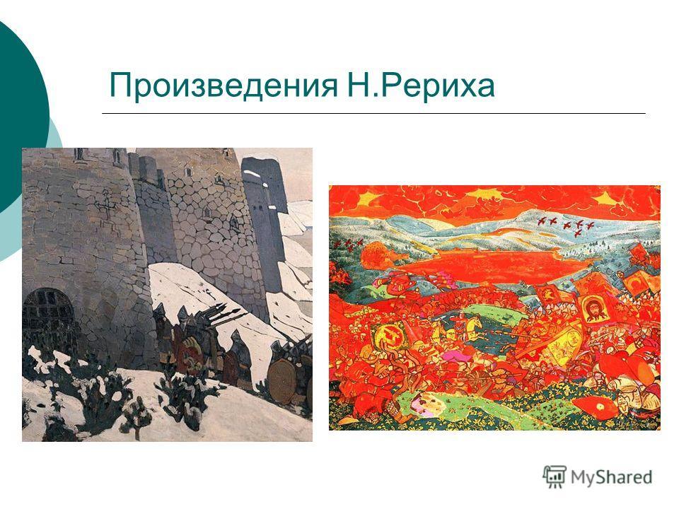 Произведения Н.Рериха