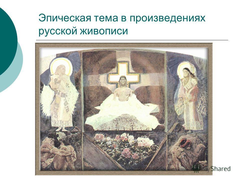 Эпическая тема в произведениях русской живописи