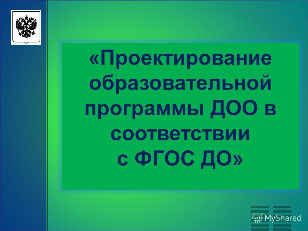 «Проектирование образовательной программы ДОО в соответствии с ФГОС ДО»