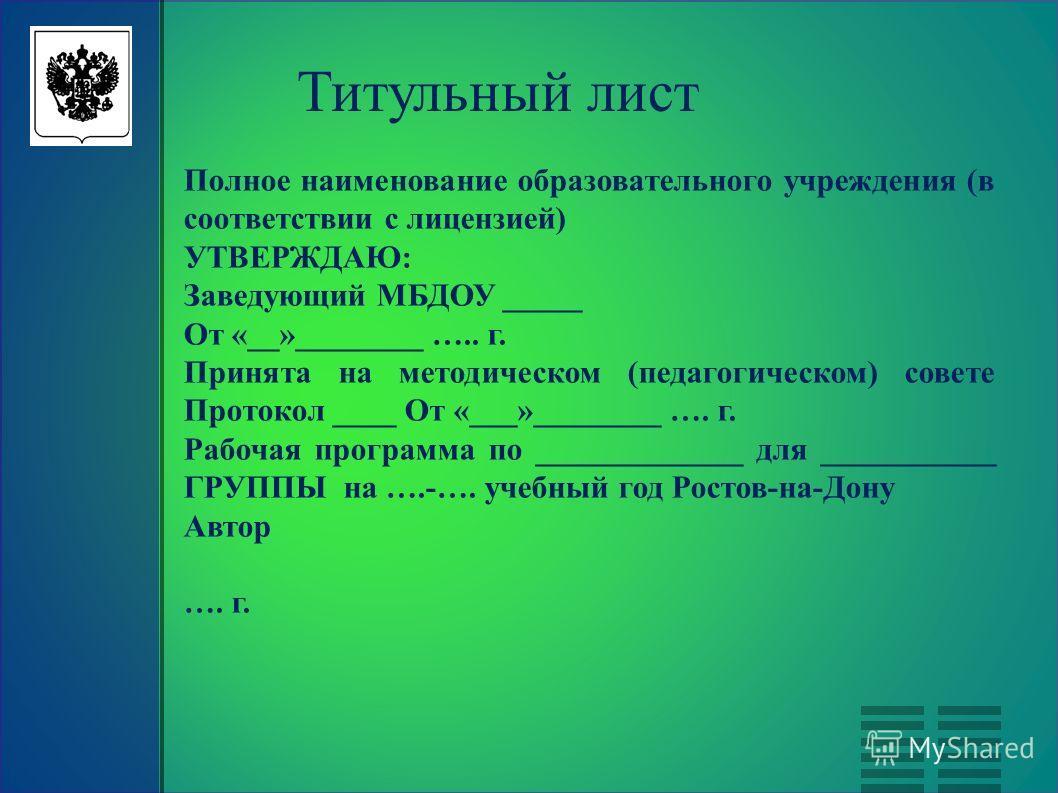 Полное наименование образовательного учреждения (в соответствии с лицензией) УТВЕРЖДАЮ: Заведующий МБДОУ _____ От «__»________ ….. г. Принята на методическом (педагогическом) совете Протокол ____ От «___»________ …. г. Рабочая программа по __________