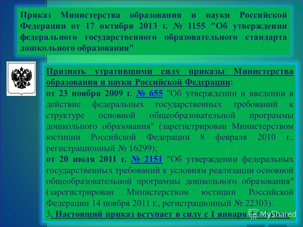 Приказ Министерства образования и науки Российской Федерации от 17 октября 2013 г. 1155