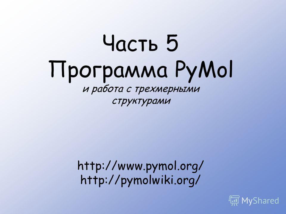 Часть 5 Программа PyMol и работа с трехмерными структурами http://www.pymol.org/ http://pymolwiki.org/ Title