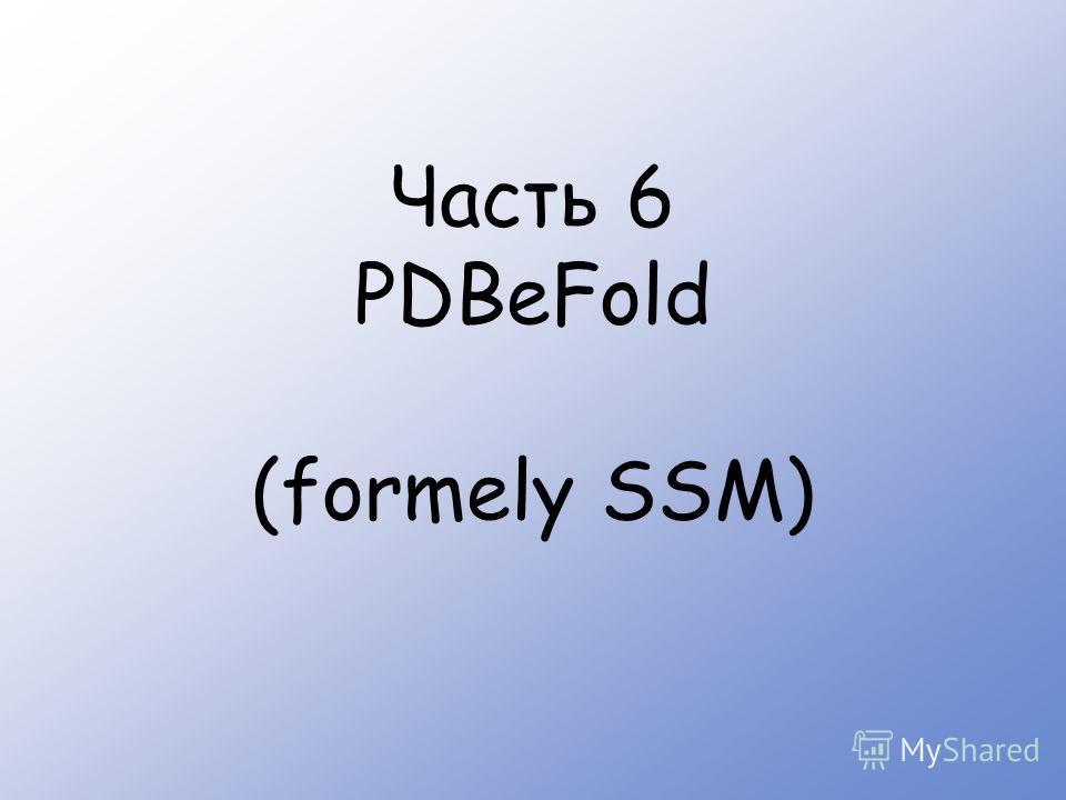 Часть 6 PDBeFold (formely SSM) Title