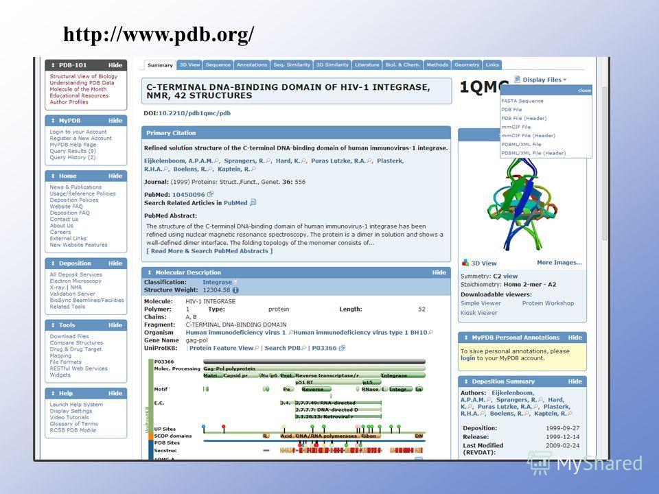 http://www.pdb.org/ Поиск структуры интегразы HIV, полученной методом ЯМР. Результат: HIV integrase-binding domain и др.