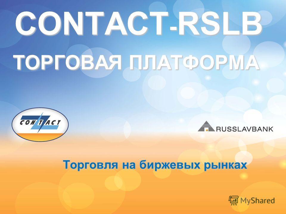CONTACT - RSLB ТОРГОВАЯ ПЛАТФОРМА Торговля на биржевых рынках