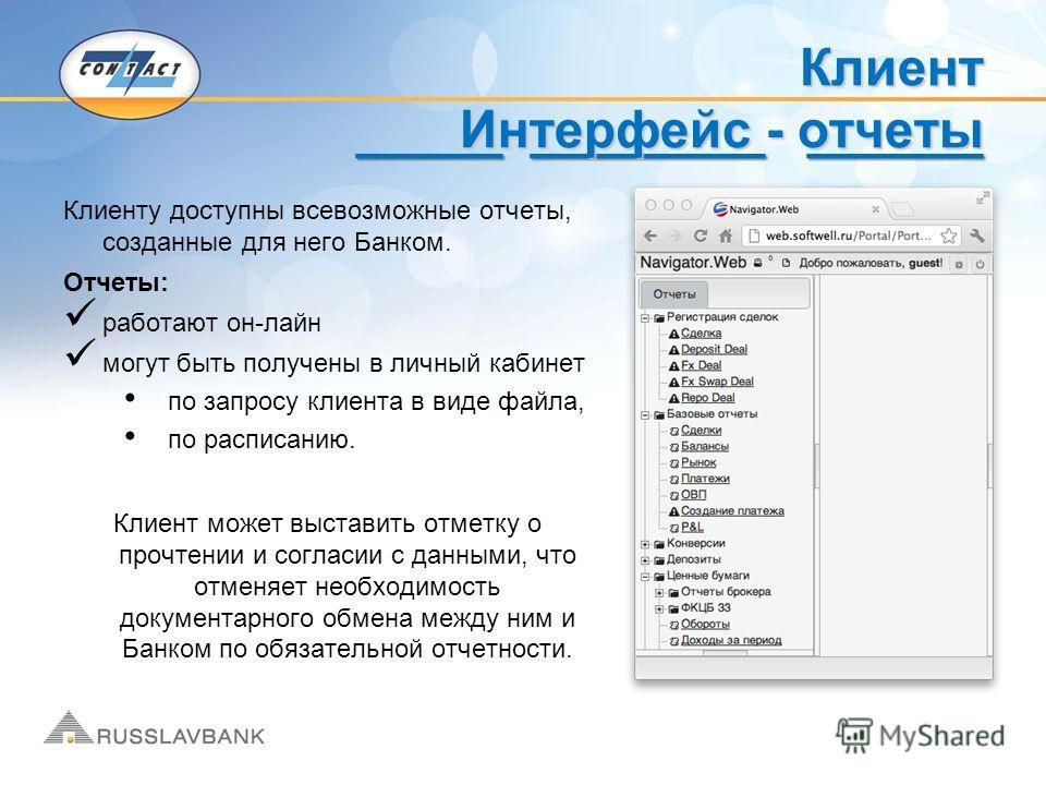 _____ ________ ______ _____ ________ ______ Клиент Интерфейс - отчеты Клиенту доступны всевозможные отчеты, созданные для него Банком. Отчеты: работают он-лайн могут быть получены в личный кабинет по запросу клиента в виде файла, по расписанию. Клиен