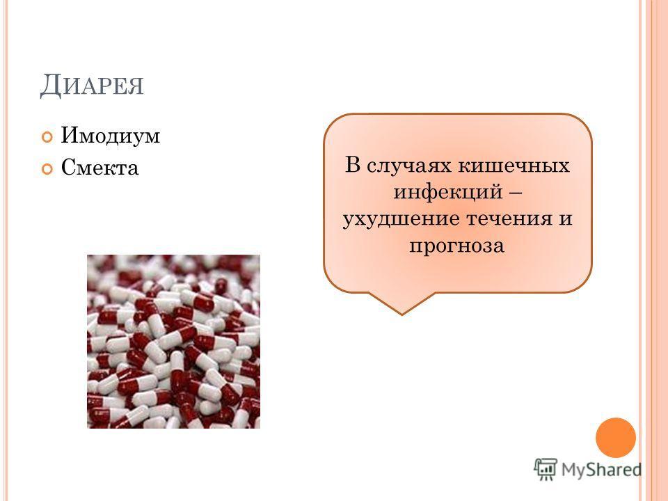 Д ИАРЕЯ Имодиум Смекта В случаях кишечных инфекций – ухудшение течения и прогноза