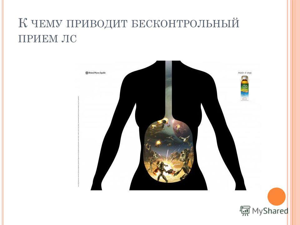 К ЧЕМУ ПРИВОДИТ БЕСКОНТРОЛЬНЫЙ ПРИЕМ ЛС