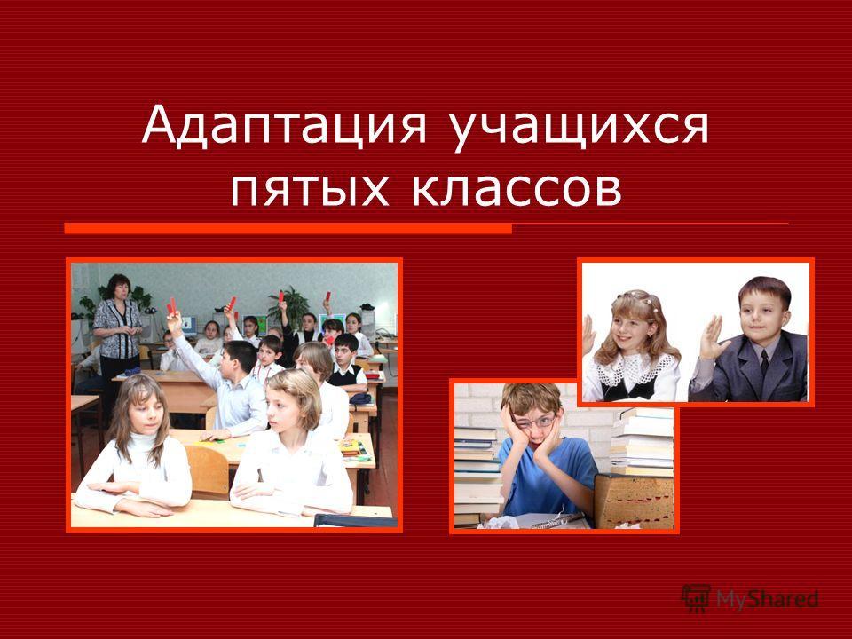 Адаптация учащихся пятых классов