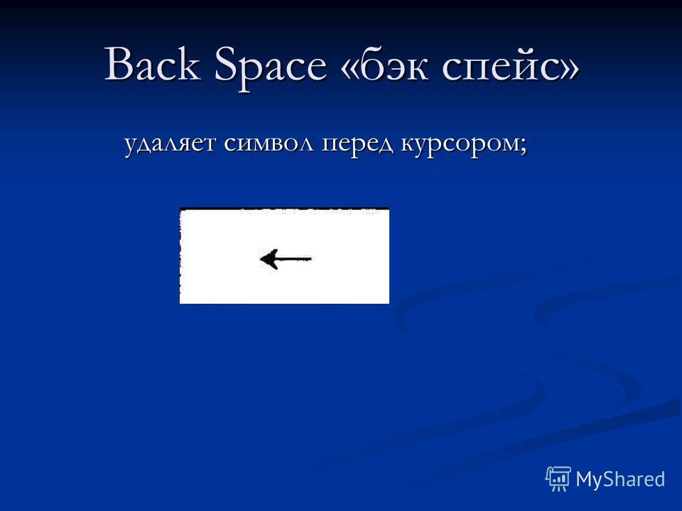 Tab клавиша табуляции, вводит позицию табуляции при наборе текста. клавиша табуляции, вводит позицию табуляции при наборе текста.