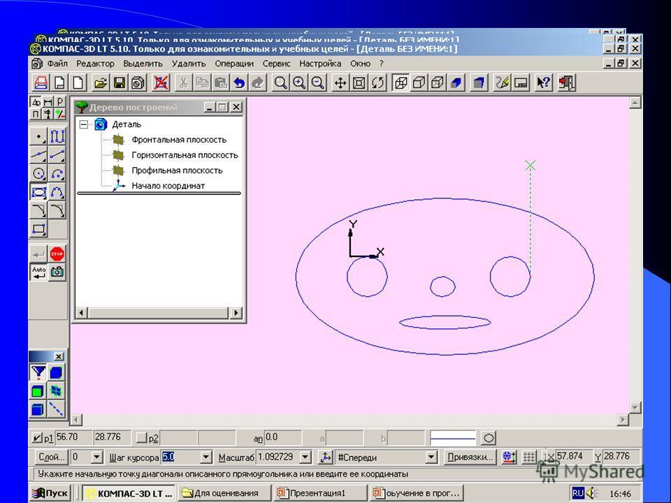 В котором вы можете ознакомиться с возможностями программы КОМПАС-3D LT. Далее, закройте либо сверните это окно. Теперь на первом плане появляется главное окно программы. В котором нужно выбрать ярлык панели инструментов «НОВАЯ ДЕТАЛЬ». После чего от