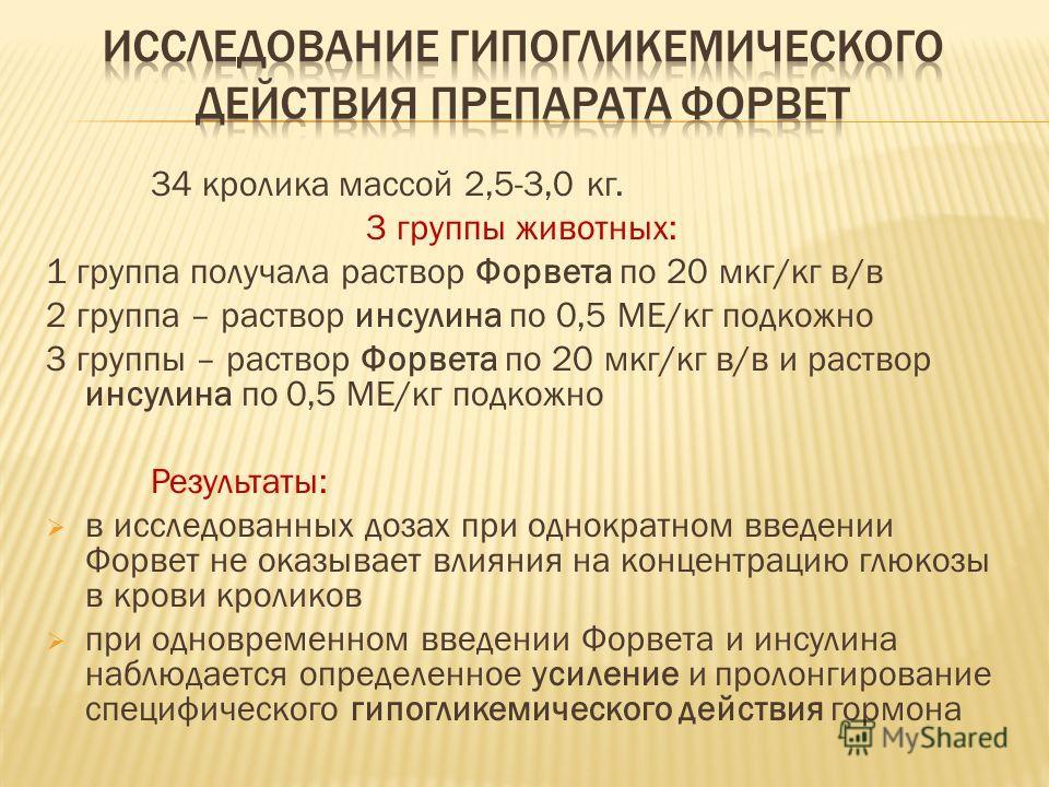 34 кролика массой 2,5-3,0 кг. 3 группы животных: 1 группа получала раствор Форвета по 20 мкг/кг в/в 2 группа – раствор инсулина по 0,5 МЕ/кг подкожно 3 группы – раствор Форвета по 20 мкг/кг в/в и раствор инсулина по 0,5 МЕ/кг подкожно Результаты: в и
