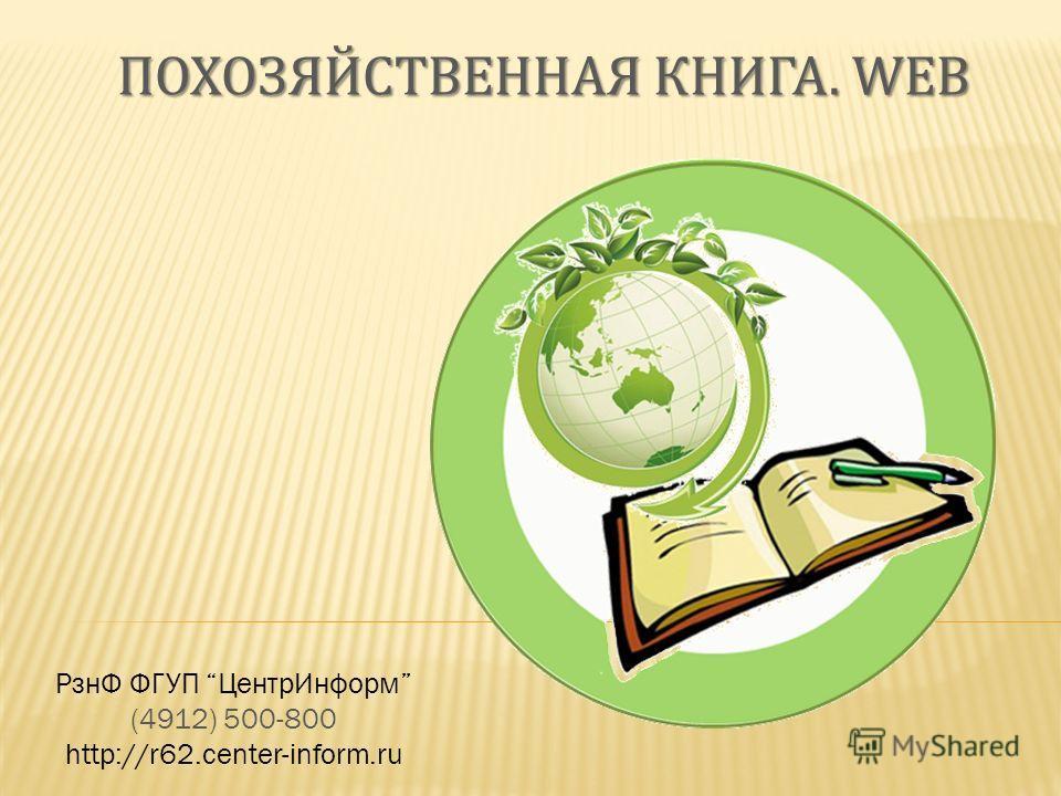 РзнФ ФГУП ЦентрИнформ (4912) 500-800 http://r62.center-inform.ru ПОХОЗЯЙСТВЕННАЯ КНИГА. WEB
